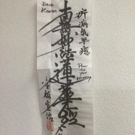 senji prayer